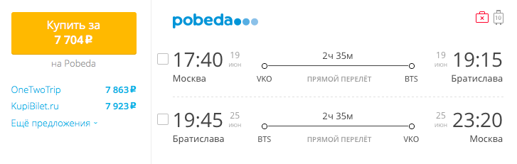 Пример бронирования авиабилетов Москва – Братислава за 7704 рублей