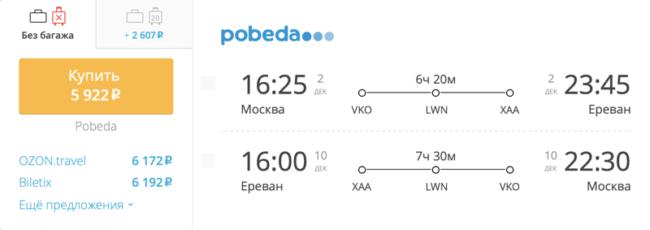 Спецпредложение на авиабилеты «Победы» Москва – Ереван за 5 992 руб