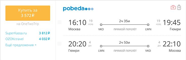 Пример бронирования авиабилетов Москва – Гюмри за 3572 рублей