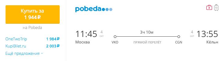 Пример бронирования авиабилетов Москва – Кельн за 1944 рублей