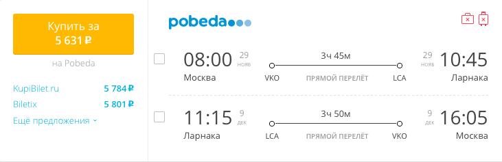 Пример бронирования авиабилетов Москва – Ларнака за 5631 руб