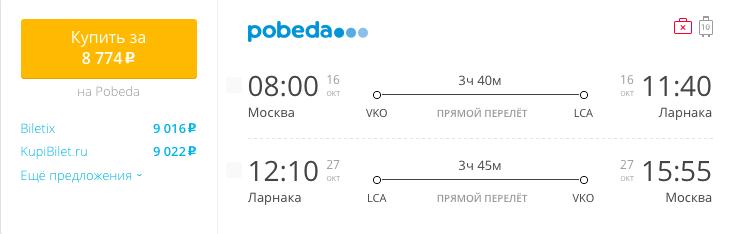 Пример бронирования авиабилетов Москва – Ларнака за 8774 рублей