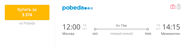 Пример бронирования авиабилетов Москва – Мемминген за 3374 рублей