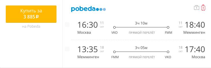 Пример бронирования авиабилетов Москва – Мемминген за 3 885 рублей
