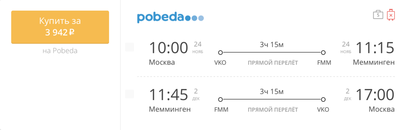 Пример бронирования авиабилетов Москва – Мемминген за 3 942 рублей