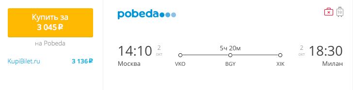 Пример бронирования авиабилета Москва – Милан за 3045 рублей