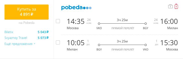 Пример бронирования авиабилетов Ростов-на-Дону – Москва за 1 456 рублей