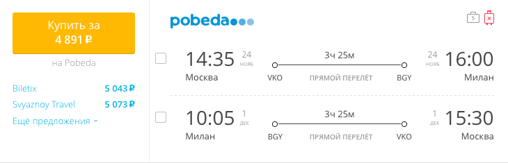 Пример бронирования авиабилетов Москва – Милан за 4 891 рублей