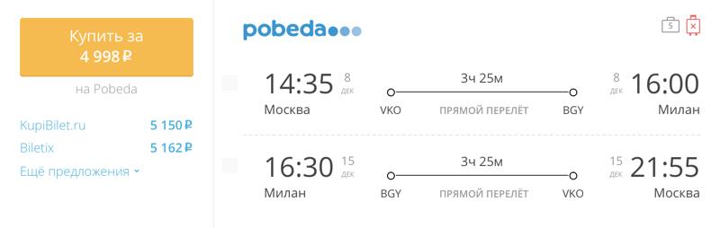 Пример бронирования авиабилетов Москва – Милан за 4 998  рублей