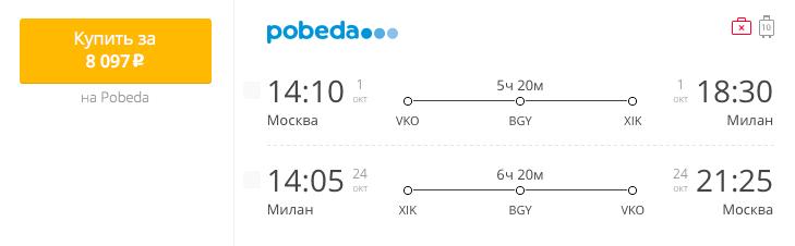 Пример бронирования авиабилетов Москва – Милан и обратно за 8097 рублей