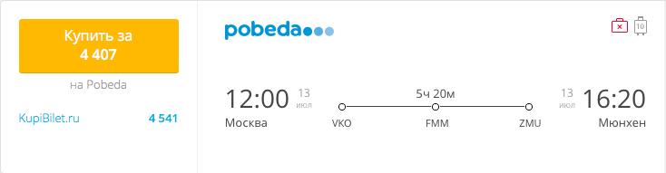 Пример бронирования авиабилетов Москва – Мюнхен за 4407 рублей