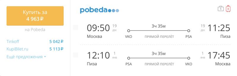 Пример бронирования авиабилетов Москва – Пиза за 4 963 рублей