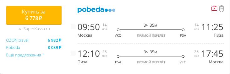 Пример бронирования авиабилетов Москва – Пиза за 6778 рублей