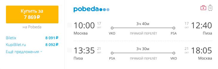 Пример бронирования авиабилетов Москва – Пиза за 7869 рублей