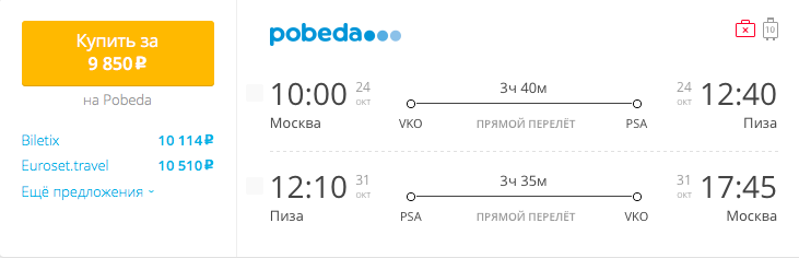 Пример бронирования авиабилетов Москва – Пиза за 9850 рублей