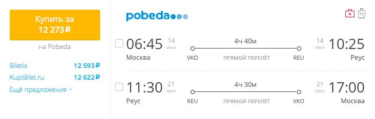 Пример бронирования авиабилетов Москва – Реус за 12273 рублей