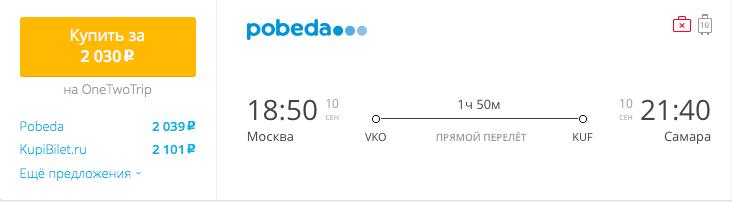 Пример бронирования авиабилета Москва – Самара за 2030 рублей