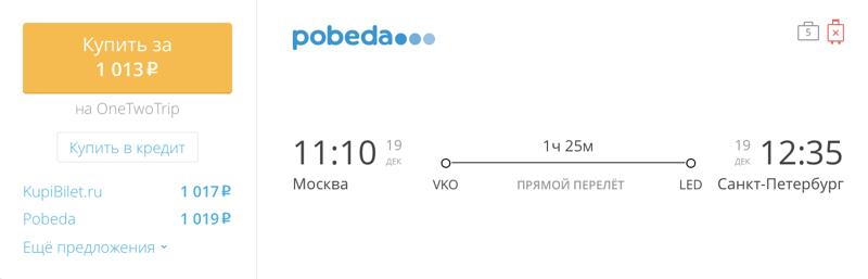 Пример бронирования авиабилетов Москва – Санкт-Петербург за 999 рублей