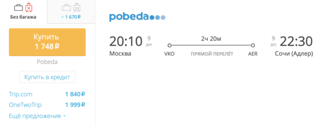 Спецпредложение на авиабилеты «Победы» Москва – Сочи за 1 748 руб.