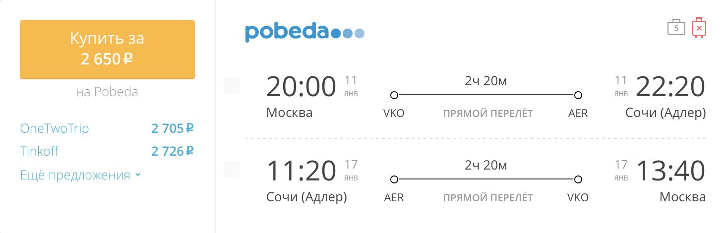 Пример бронирования авиабилетов Москва – Сочи за 2 650 рублей у «Победы»