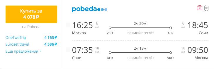 Пример бронирования авиабилетов Москва – Сочи за 4078 рублей