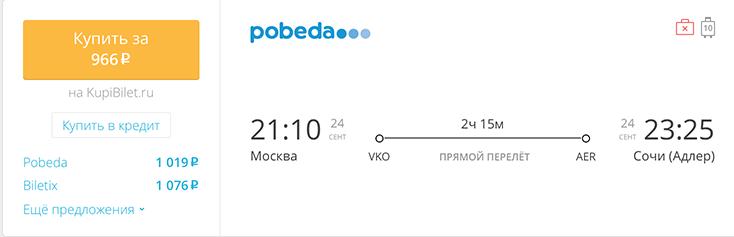 Пример бронирования авиабилетов Москва – Сочи за 966 рублей