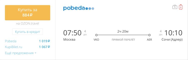 Пример бронирования авиабилетов Москва – Сочи за 999 руб
