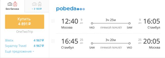 Спецпредложение на авиабилеты «Победы» Москва – Стамбул за 4 891 руб