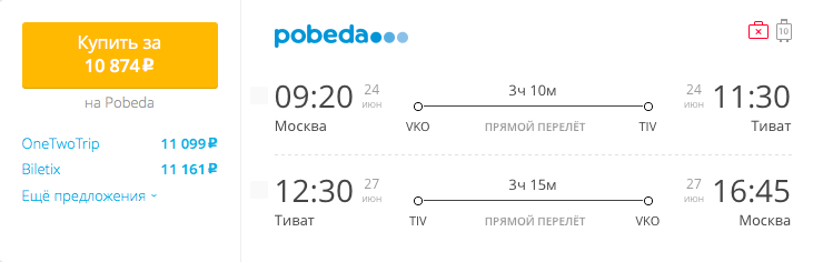 Пример бронирования авиабилета Москва – Тиват за 10874 рублей