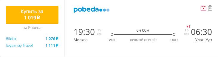 Пример бронирования авиабилета Москва – Улан-Удэ за 1019 рублей