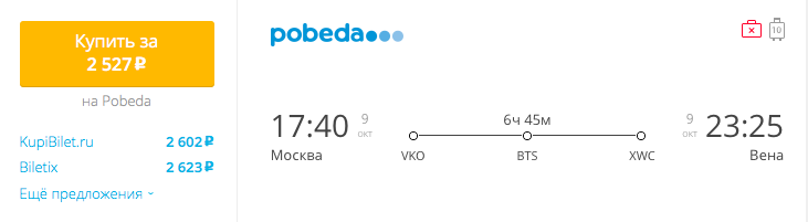 Пример бронирования авиабилета Москва – Вена за 2527 рублей.