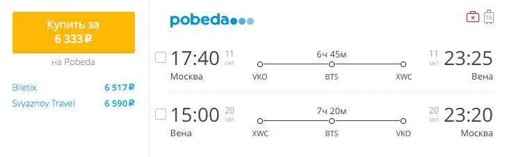 Пример бронирования авиабилетов Москва – Вена за 6333 рублей