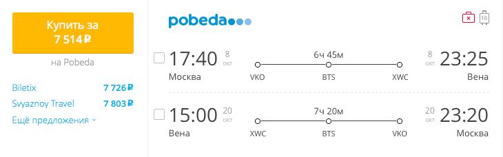 Пример бронирования авиабилетов Москва – Вена – Москва за 7514 рублей