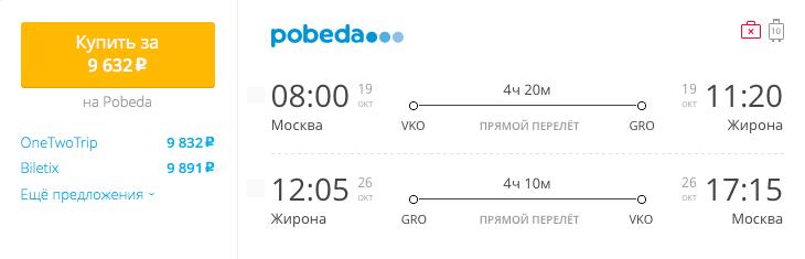 Пример бронирования авиабилетов Москва – Жирона за 9632 рублей