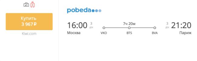 Пример бронирования авиабилетов Москва – Париж за 3 967 рублей