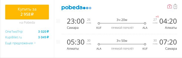 Пример бронирования авиабилетов Самара – Алматы за 2958 рублей рублей