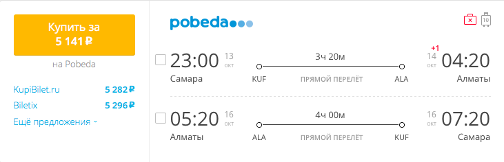 Пример бронирования авиабилетов Самара – Алматы за 5141 рублей