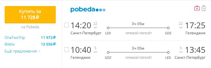 Пример бронирования авиабилетов Санкт-Петербург – Геленджик за 11728 рублей