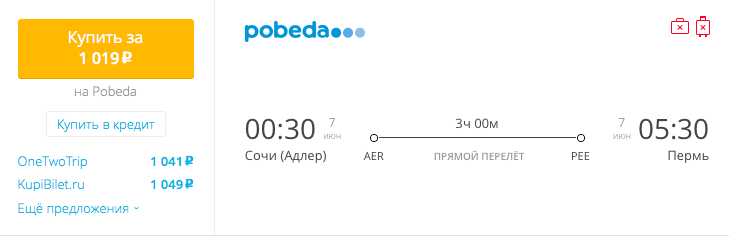Пример бронирования авиабилетов Анапа – Пермь за 1019 (с учетом комиссии Победы) рублей