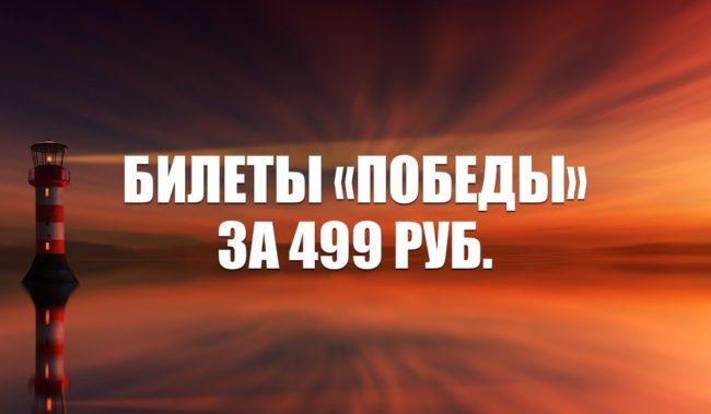 Авиабилеты «Победы» 499 руб. на октябрь 2020-январь 2021