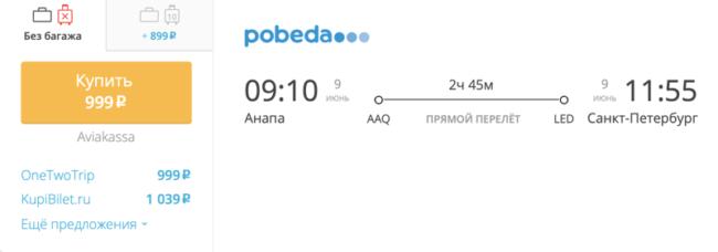 Бронирование авиабилетов Анапа – Санкт-Петербург за 999 рублей