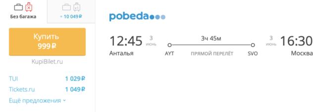 Бронирование авиабилетов Анталья – Москва за 999 рублей