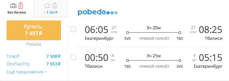 Пример бронирования авиабилетов Екатеринбург – Тбилиси за 7 497 рублей