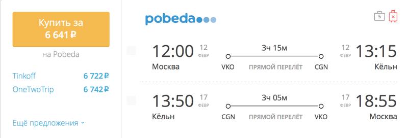 Пример бронирования авиабилетов Москва – Кельн за 6 641 рублей