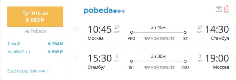 Пример бронирования авиабилетов Москва – Стамбул за 6 683 рублей