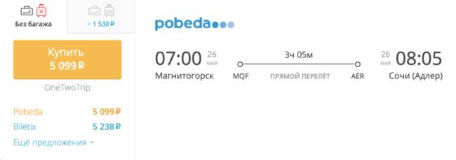 Спецпредложение на авиабилеты «Победы» Магнитогорск – Сочи за 5 099 руб.