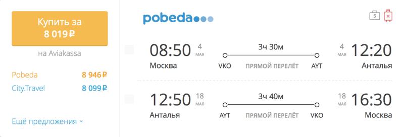 Пример бронирования авиабилета Москва – Анталья за 8 019  рублей