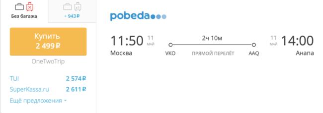 Бронирование авиабилетов Москва – Анапа за 2 499 рублей