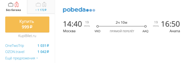 Билет Победы по акции 999 Москва–Анапа