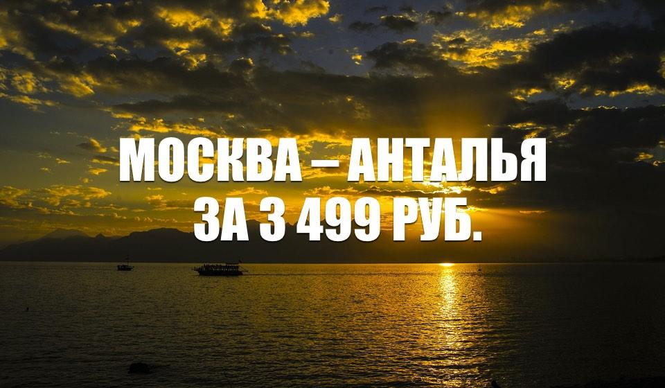Акция «Победы» Москва – Анталья за 3 499 руб. на октябрь 2020